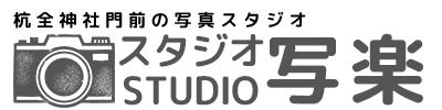 スタジオ写楽|杭全神社門前の写真スタジオ|大阪市平野区